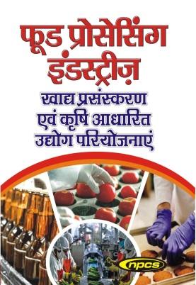 Food processing industries_title.jpg